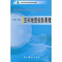 【RTZ】空间地图投影原理 任留成 中国测绘 9787503030086