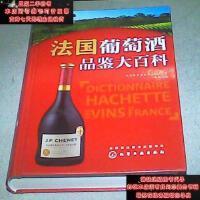 【二手旧书9成新】法国葡萄酒品鉴大百科 (32开精装 3.5折 )9787122228567