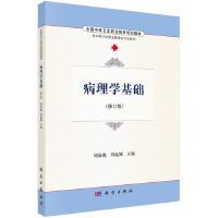 病理学基础 周溢彪,刘起颖 科学出版社 9787030486622