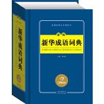 【狂降】开心辞书 新编新华成语词典 词典字典 工具书(第2版)