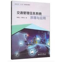 交通管理信息系统原理与应用