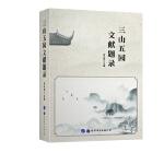 三山五园文献题录