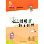 全新正版 走进微观粒子世界(一步科学) 杨广军 上海科学普及出版社 9787542757777缘为书来图书专营店