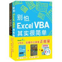 别怕,Excel VBA其实很简单 + Excel VBA实战技巧精粹(修订版)(套装全2册)(超值赠送30集视频光盘