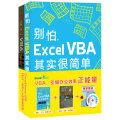 """别怕,Excel VBA其实很简单 + Excel VBA实战技巧精粹(修订版)(套装全2册)(超值赠送30集视频光盘)(ExcelHome创始人Kevin联手众多实战专家,传授""""懒人心法"""",引爆办公"""