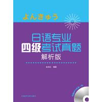 日语专业四级考试真题解析版(MP3版)