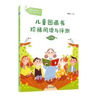 分级阅读工具书《儿童图画书阶梯阅读与评测・三年级》