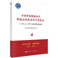 中国科学院新时代科技报国先进典型事迹选: