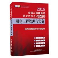 【TH】2015全国二级建造师执业资格考试红宝书-机电工程管理与实务 建筑考试培训研究中心组织写 中国铁道出版社 97