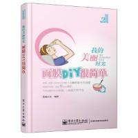 幸福绘馆(第2季):我的美丽时光・面膜DIY很简单