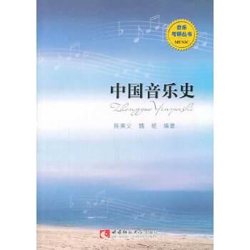中国音乐史(音乐考研丛书)