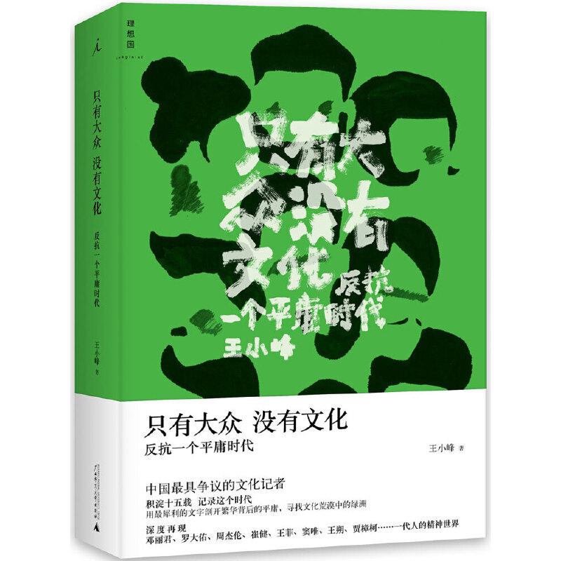 只有大众,没有文化:反抗一个平庸时代中国极具争议的文化记者,深度采访李宗盛、崔健、许巍、王朔、贾樟柯、崔永元……近百位文化人,再现一代人的精神世界。