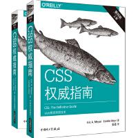 CSS权威指南(第四版)