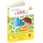 万花筒-中小学生课外读物(中小学生课外阅读推荐图书指定书目:嗜书郎4)