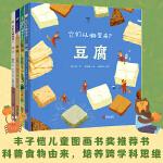 它们从哪里来?(精装全4册)全彩大开本知识绘本,融合科学与人文,启发孩子跨学科思维!