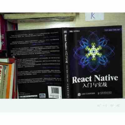 [二手书旧书9成新l]React Native 入门与实战 /王利华、魏晓军、冯诚祺 著 人民邮电出版社