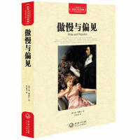 傲慢与偏见 (英)简・奥斯汀 9787535450326 长江文艺出版社