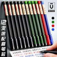 晨光优品中性笔0.5黑笔A1701学生用中考高考试专用碳素笔签字水性笔学霸装红笔专用批改蓝色笔文具用品教师