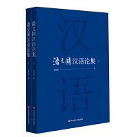 潘文国汉语论集(潘文国教授汉语研究论文结集)