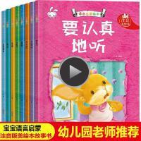 8册我会表达自己儿童绘本0-3-6岁宝宝学说话语言启蒙能力训练幼儿园行为好习惯性格培养绘本 宝宝睡前故事书幼儿图书4-