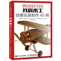 我爱木工 创意玩具制作40例 木工技能宝典 木质玩具自制教程 儿童汽车玩具设计 木工雕刻全书 手工玩具DIY制作书 儿