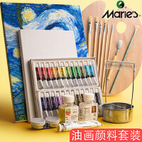 马利牌50ml24色油画颜料入门套装专业初学者新手工具材料油彩画画儿童专用全套手提画箱染料绘画玛丽12ml