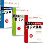 68所名牌小学升学夺冠知识大集结全新升级版套装含语文 数学 英语共3册