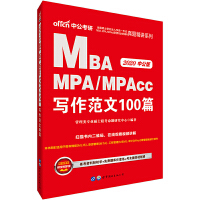 MBA管理类联考用书中公2020全国硕士研究生入学统一考试MBA、MPA、MPAcc管理类专业学位联考真题精讲系列写作