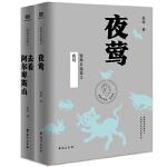 茅盾文学奖获得者张炜大师珍藏版(全二册)