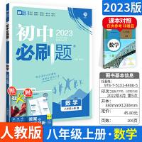 初中必刷题 八年级上册数学人教版RJ版 初中必刷题8年级上册数学练习册试卷 初二初2数学