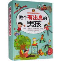 全民阅读-《做个有出息的男孩》超值精装典藏版