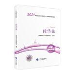 中级会计职称教材2021 2021年中级会计职称考试用书教材经济法 新教材