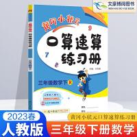 黄冈小状元口算速算三年级下册数学北师版 2021春三年级下口算