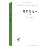 论法的精神(下)(汉译世界学术名著丛书)