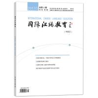 国际汉语教育(中英文)(2017年第3期)