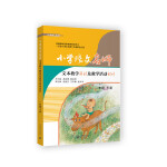 小学语文名师文本教学解读及教学活动设计(一年级下册)
