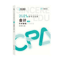 斯尔教育2021年注册会计师备考全攻略・会计《打好基础》(上下册) 2021CPA教材 cpa