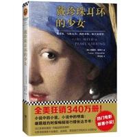 【TH】戴珍珠耳环的少女 [美]雪佛兰,李佳珊 江苏文艺出版社 9787539978062