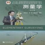 测量学(第五版) 程效军 鲍峰 顾孝烈 同济大学出版社