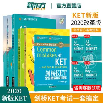 【新东方专营店】2020新版剑桥KET考试综合教程+核心词汇+语法+模考题+常见错误(5本)一套搞定