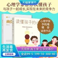 2册 读懂孩子的心+幽微的人性 李玫瑾家庭教育人格形成及培养 樊登家庭教育亲子育儿心理学教育孩子的书籍青少年教育心理学
