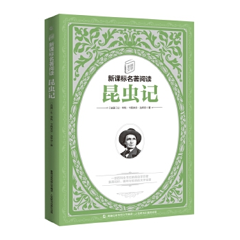 童趣文学新课标名著阅读·昆虫记 童趣十年匠心之作,大美书香守望经典。