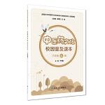 中医药文化校园普及读本(六年级上册)