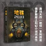 地铁2033(百万销量游戏大作《地铁》系列原著,俄罗斯废土科幻代表作,中国玩家翘首以盼的新译收藏版)