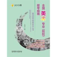 【TH】2015年全国美术专业(院校)报考指南(2015年报考指南系列) 文祺 北京理工大学出版社 978756409