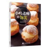 小�肜鲜Φ呐蒈� 小岛留味泡芙DIY烘焙书籍 西式甜点 点心制作大全奶油酱巧克力酱甜品烘焙教程 奶油泡芙美食制作书籍日本
