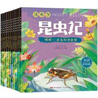 法布尔昆虫记 双语彩绘版 全套10册 一二年级课外阅读书籍 带拼音美绘版 儿童科普画本