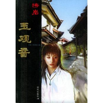 玉观音——海岩影视小说全集