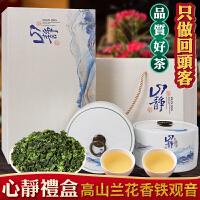 新茶上市礼盒装铁观音浓香型兰花香茶叶散装乌龙茶 758