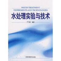 水处理实验与技术